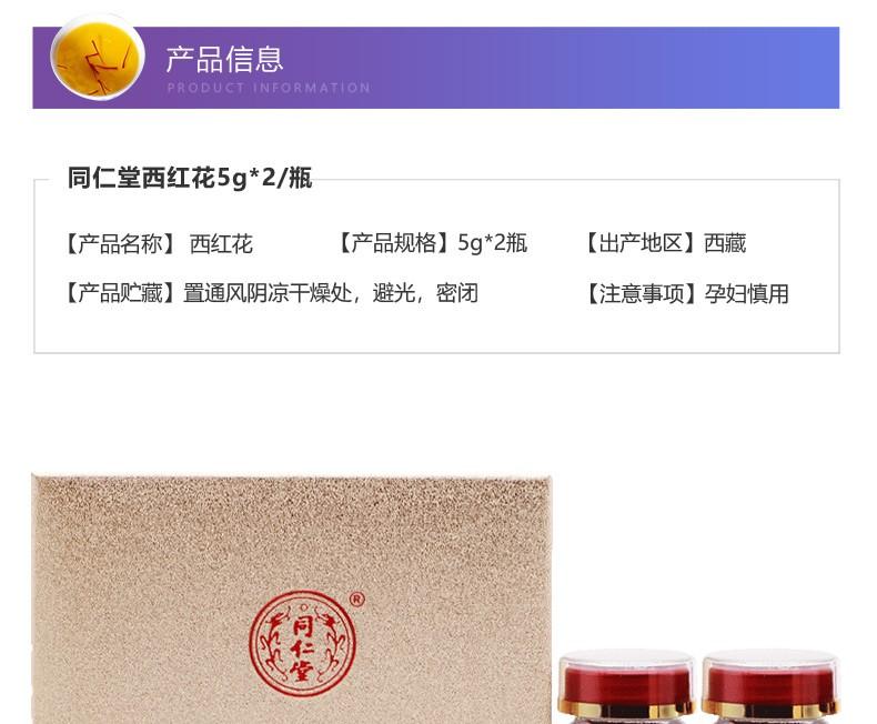 同仁堂 西红花 5g*2瓶/盒4