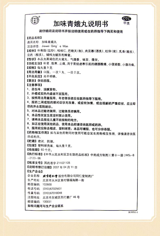 同仁堂 加味青娥丸 9g*10/盒 11