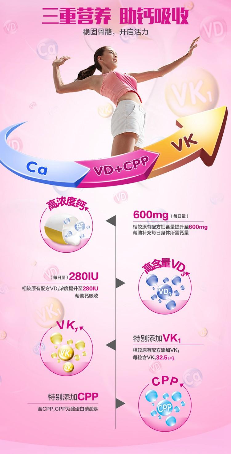 钙尔奇 钙维D维K软胶囊 174.3g/盒4