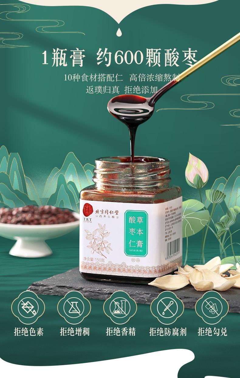 同仁堂 酸枣仁草本膏 150g/瓶 5
