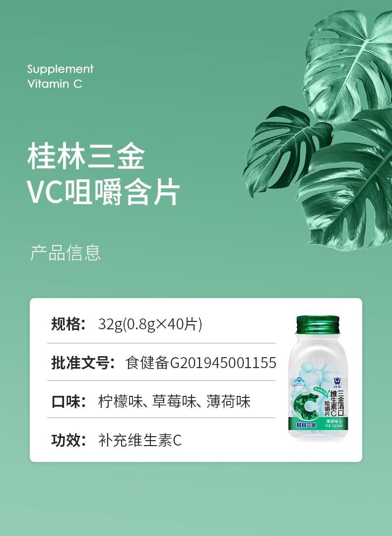 三金 清口维生素C咀嚼片 32g/瓶10