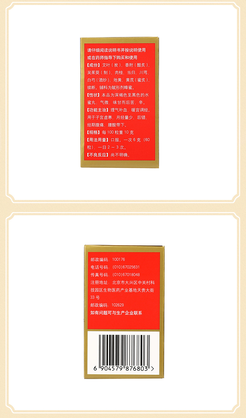 同仁堂 艾附暖宫丸 30g*1/盒 12