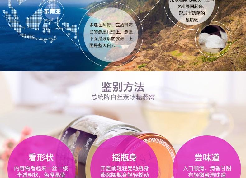 同仁堂  白燕丝冰糖燕窝礼盒 420g(70g/瓶*6瓶)8