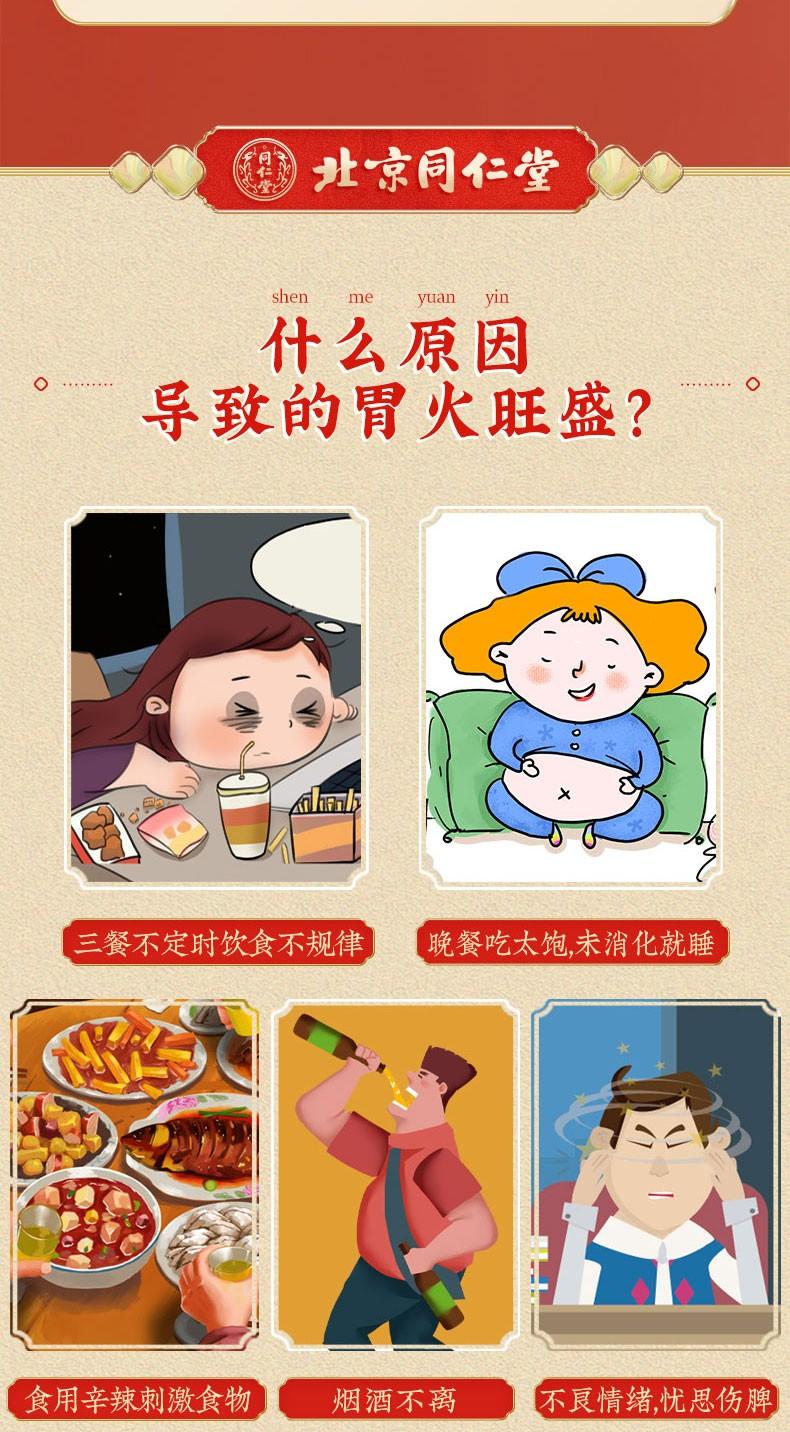 同仁堂 香砂和胃丸 6g*12/盒 5