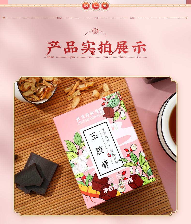 同仁堂 玉胶膏 150克/盒14