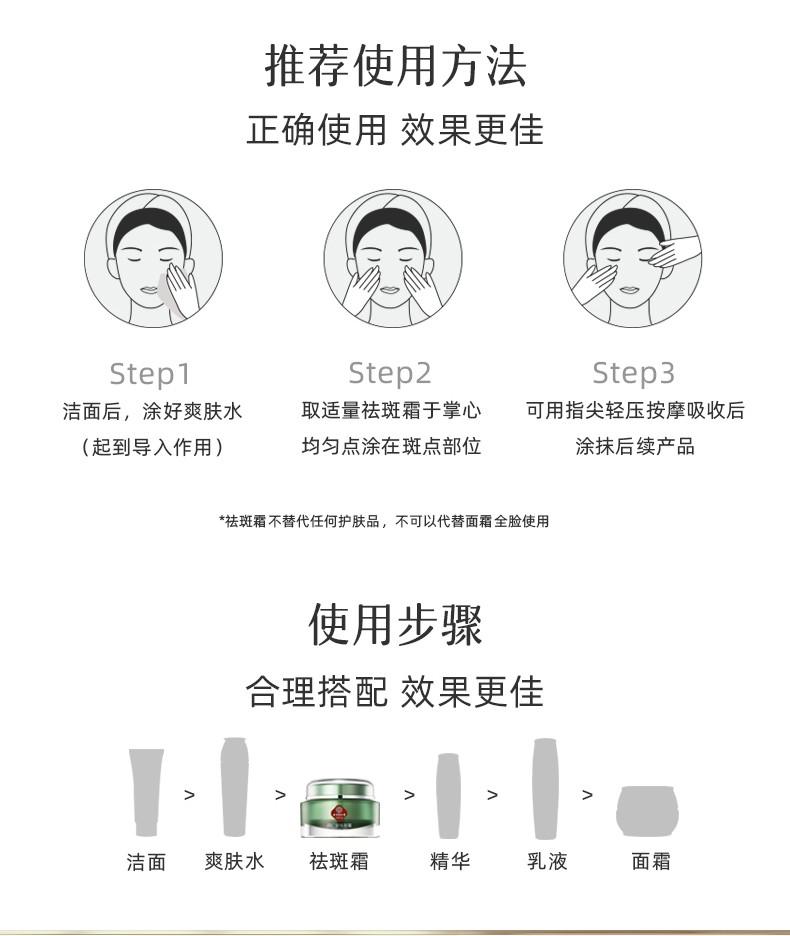 同仁堂 晚间修护型祛斑霜 45g/瓶5