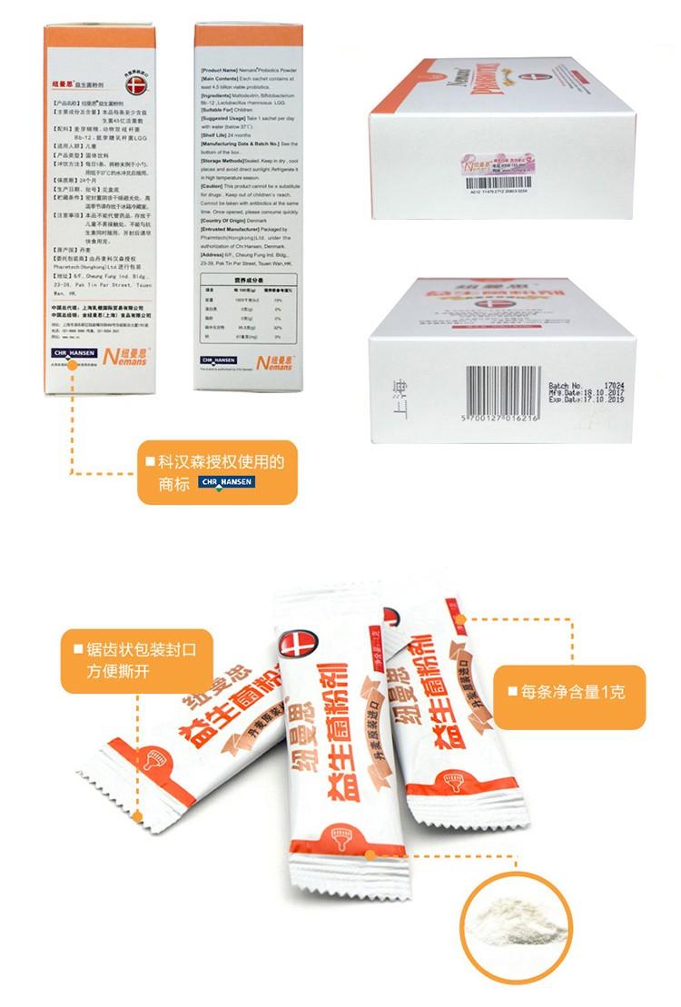 纽曼思 益生菌粉剂(婴幼儿) 30袋/盒7