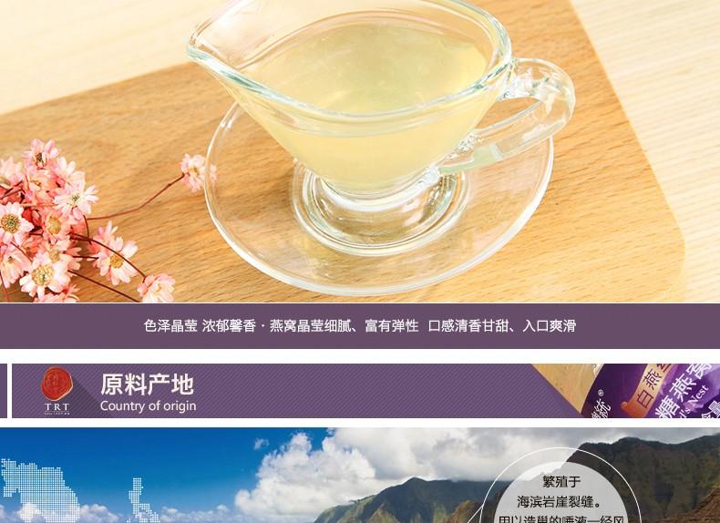 同仁堂  白燕丝冰糖燕窝礼盒 420g(70g/瓶*6瓶)7
