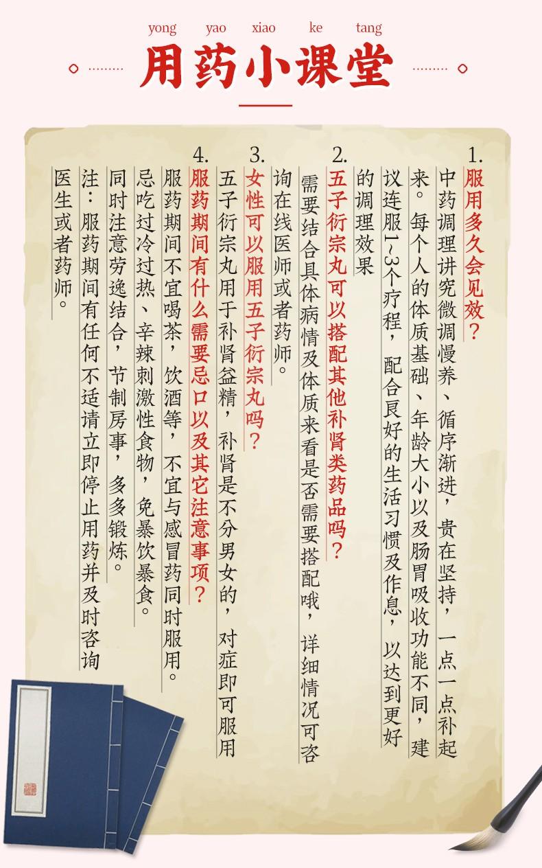 同仁堂 五子衍宗丸 60g*1/瓶 12