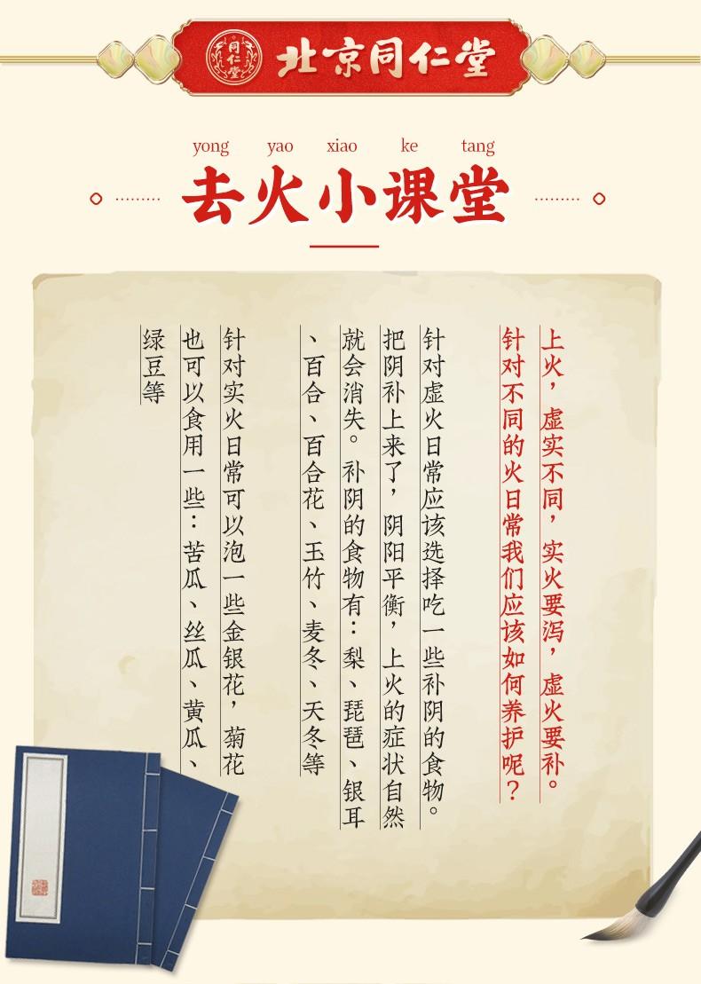 同仁堂 知柏地黄丸 9g*10/盒 13