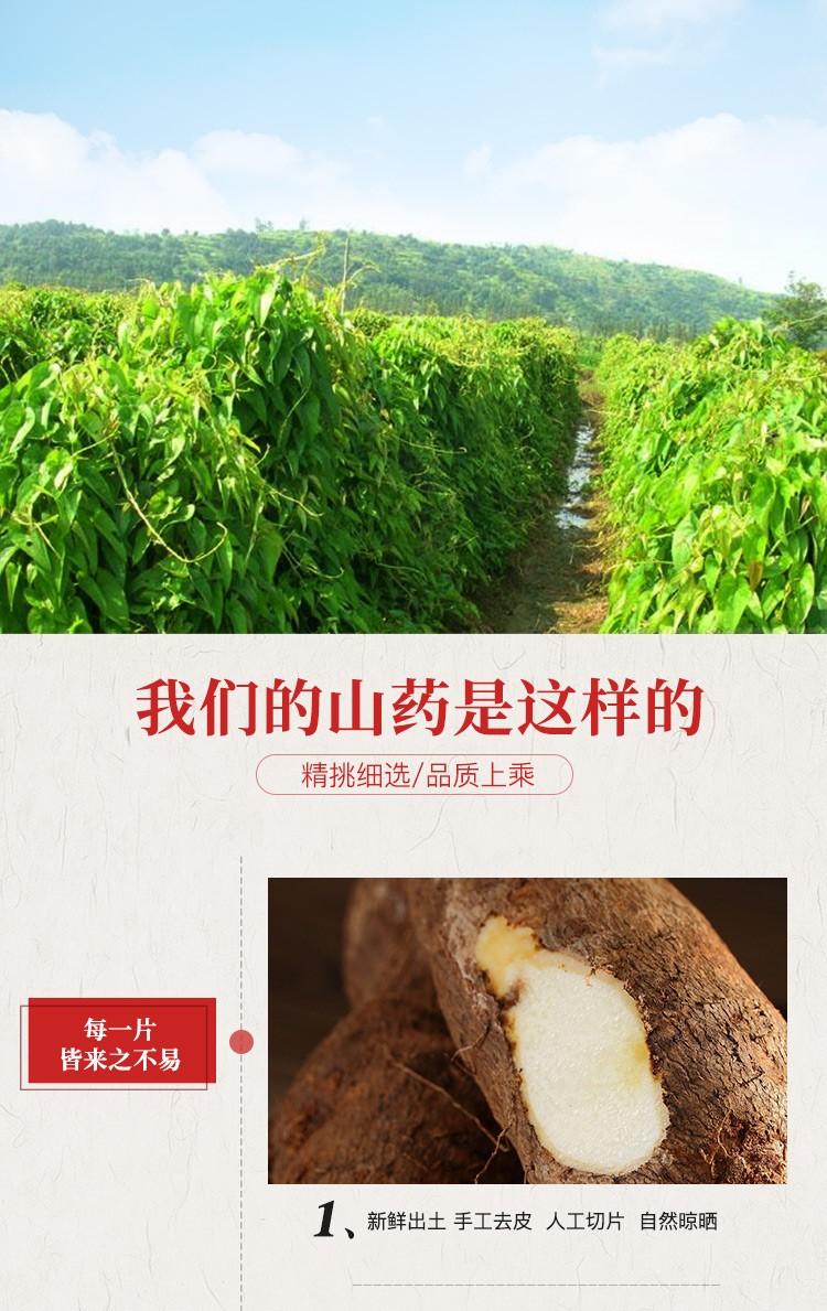 同仁堂 山药片 150g/瓶 2