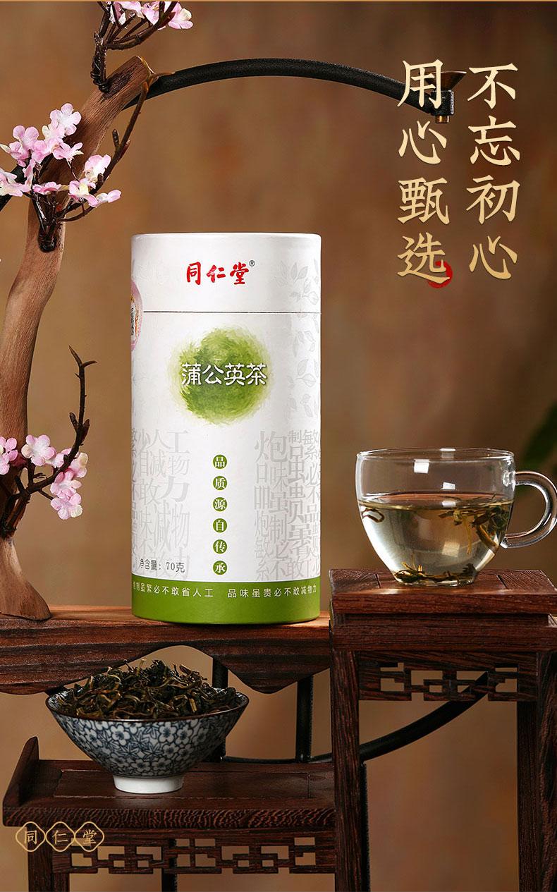 同仁堂  蒲公英茶 70g/桶8