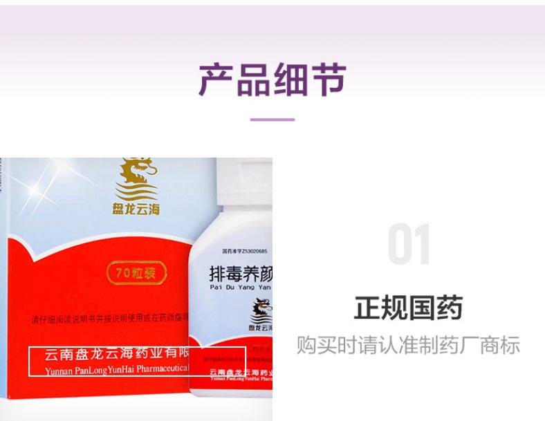 盘龙云海 排毒养颜胶囊 0.4g*70/盒 13