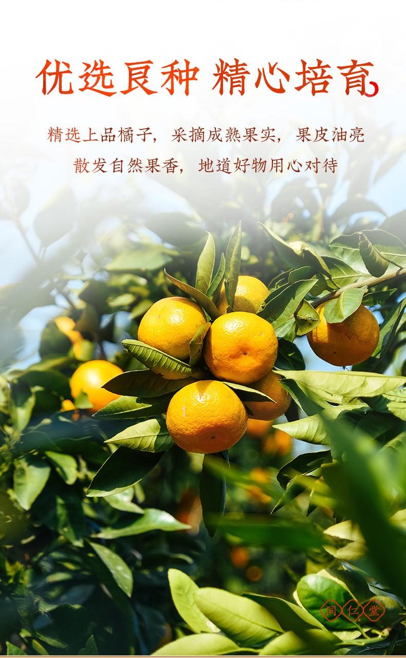 同仁堂 陈皮茶 120g/袋3