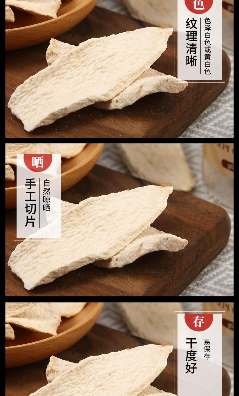 同仁堂 山药片 150g/瓶 4