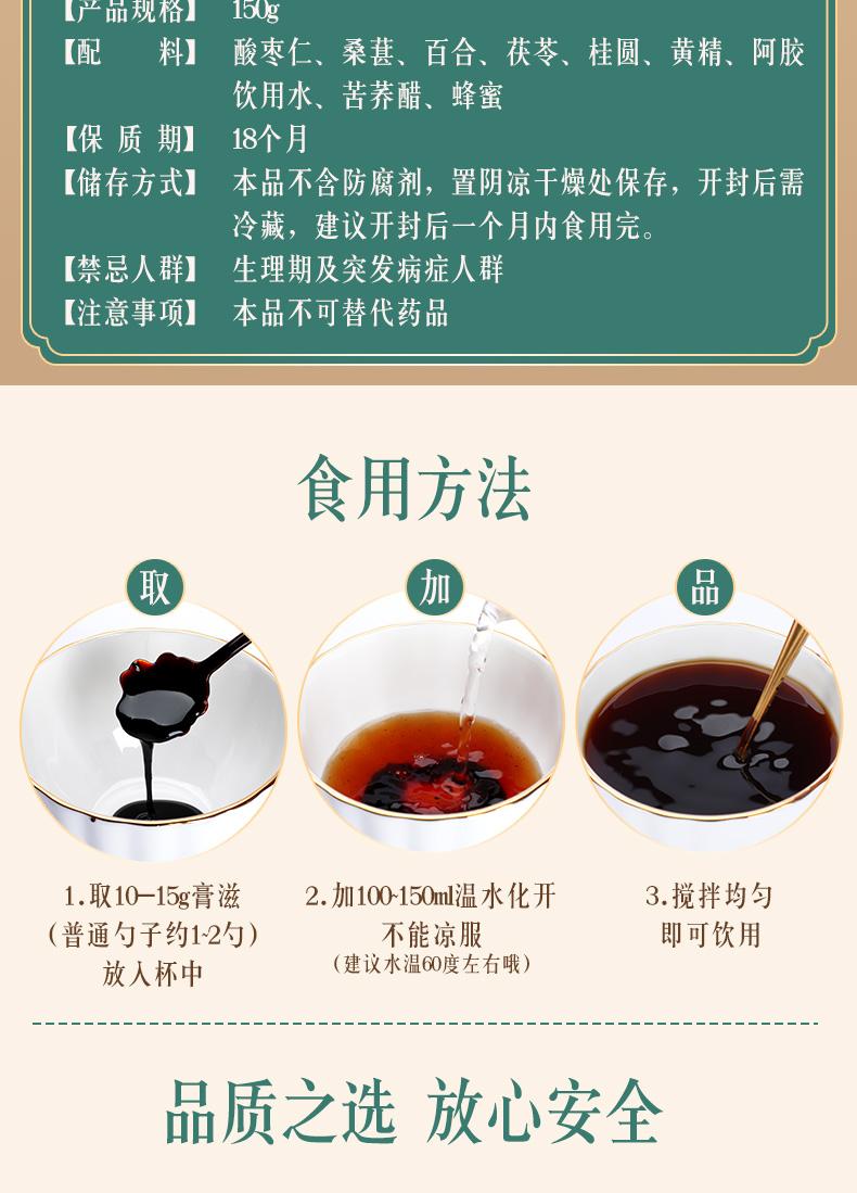 同仁堂 酸枣仁草本膏 150g/瓶 12