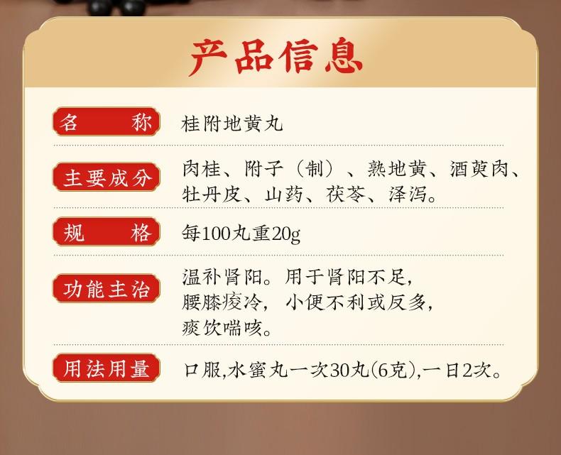 同仁堂 桂附地黄丸 360s*1/盒 6