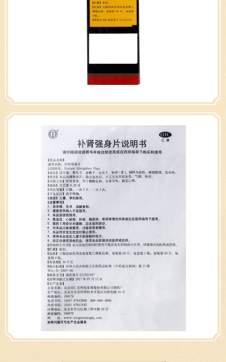 同仁堂 补肾强身片 0.28g*60片*4瓶11