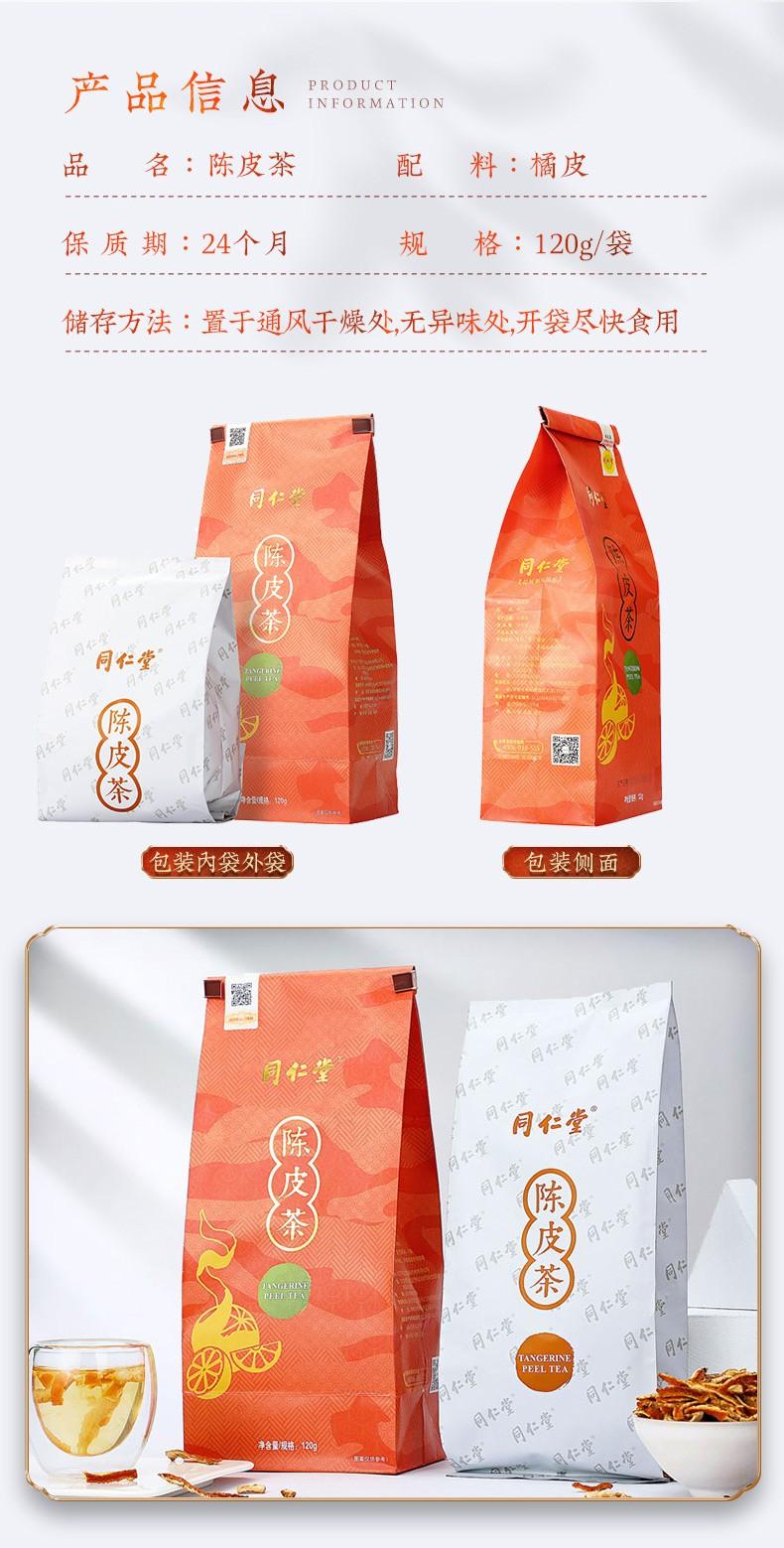 同仁堂 陈皮茶 120g/袋10