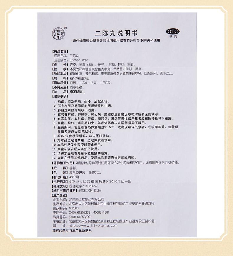 同仁堂 二陈丸 6g*12/盒 12
