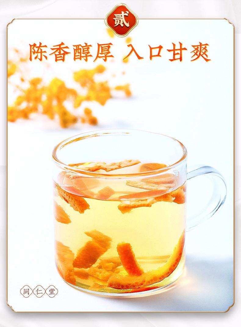同仁堂 陈皮茶 120g/袋6