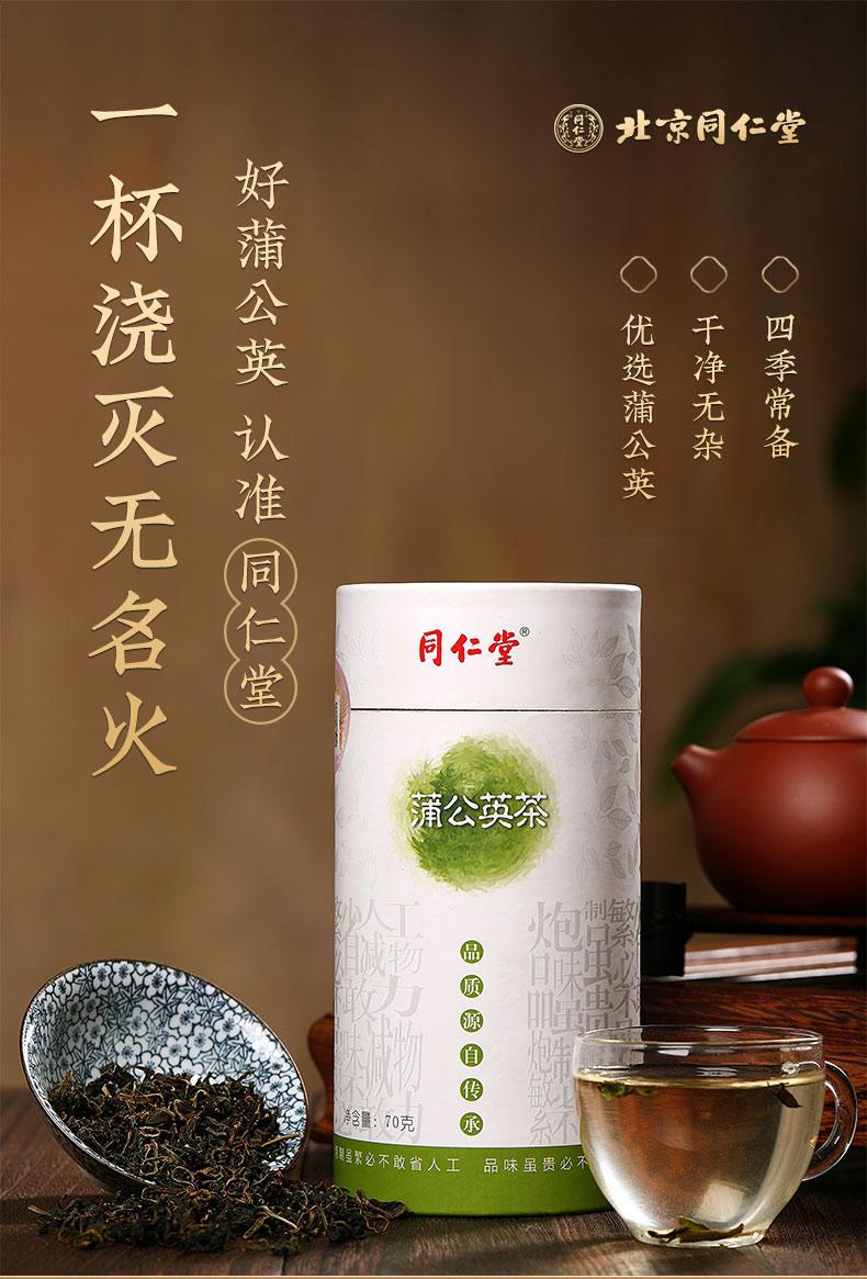 同仁堂  蒲公英茶 70g/桶1