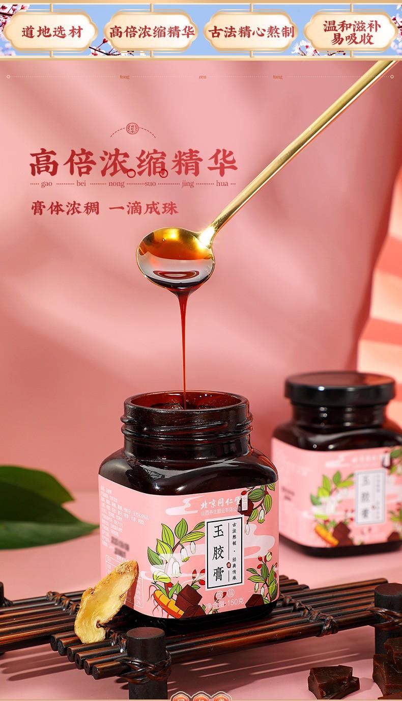 同仁堂 玉胶膏 150克/盒2