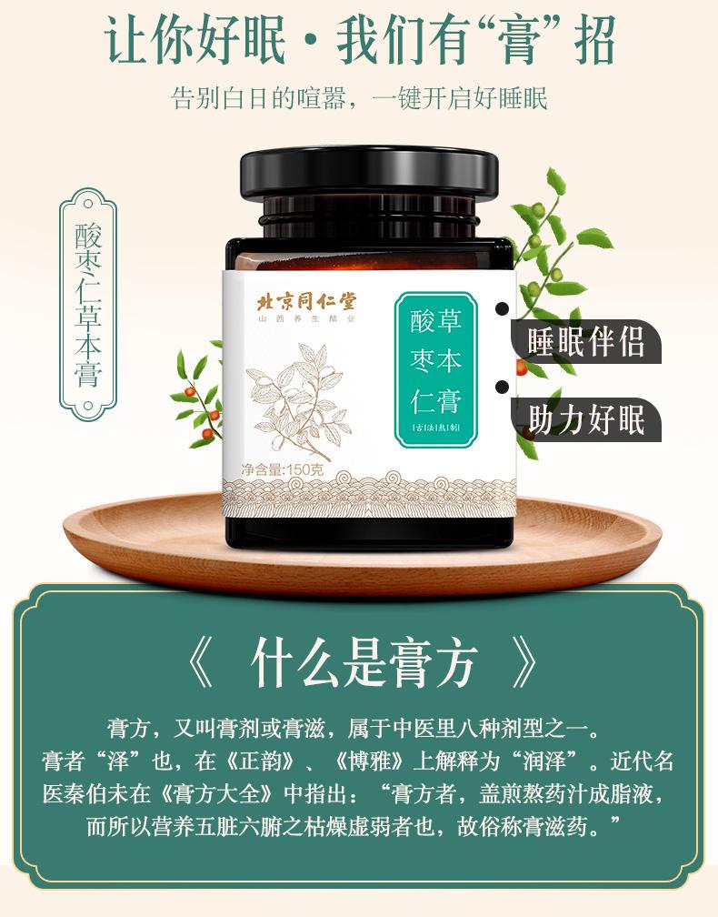 同仁堂 酸枣仁草本膏 150g3