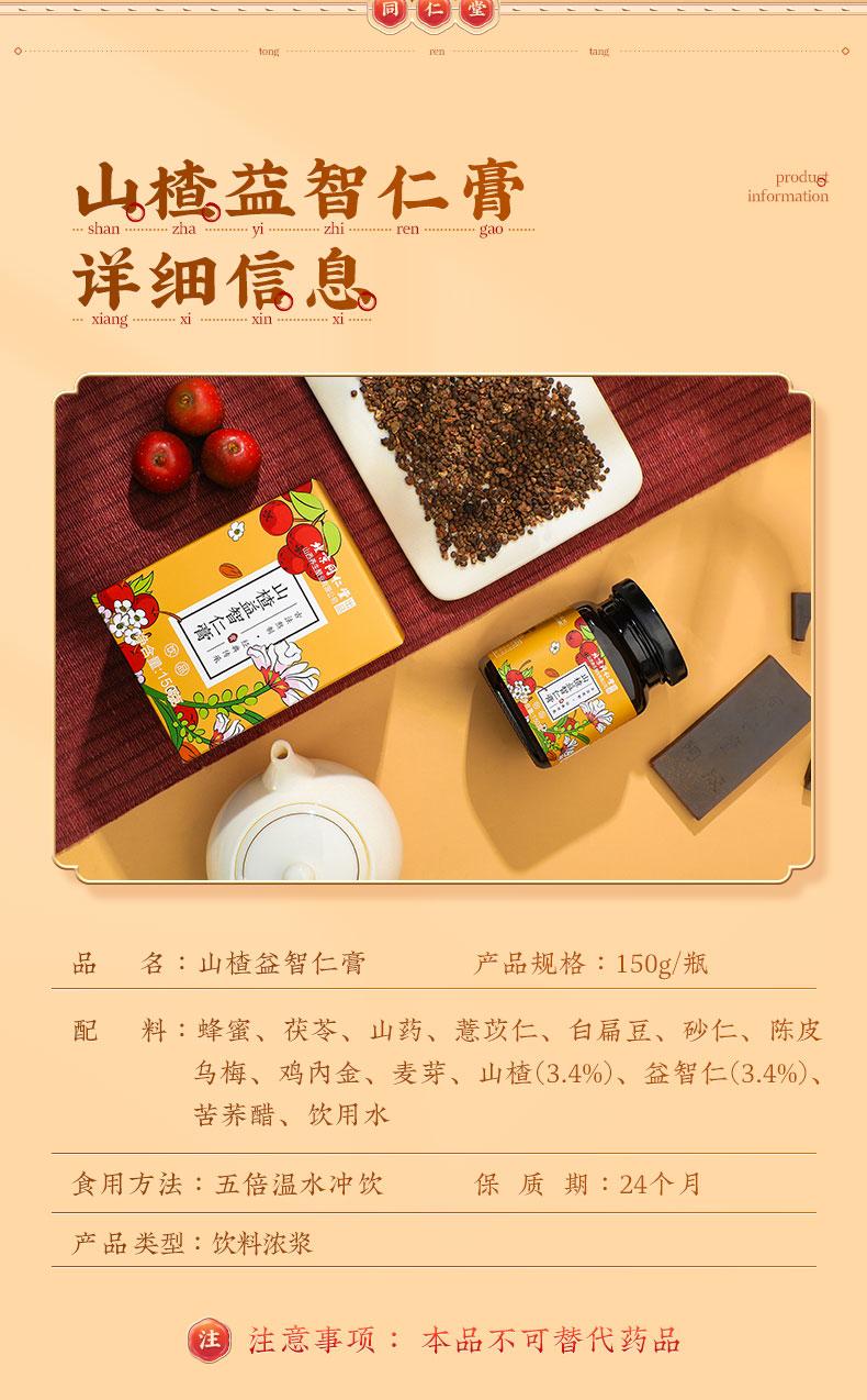 同仁堂 山楂益智仁膏 150克/盒10