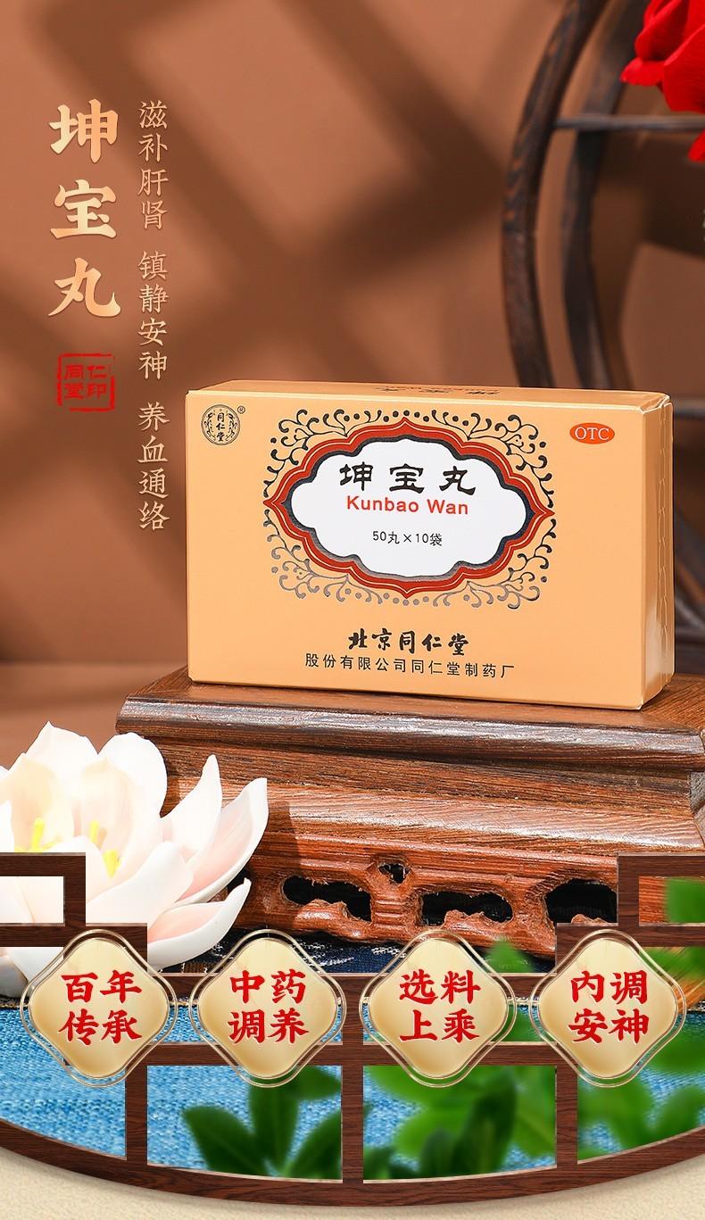 北京同仁堂 坤宝丸 50粒*10袋 1