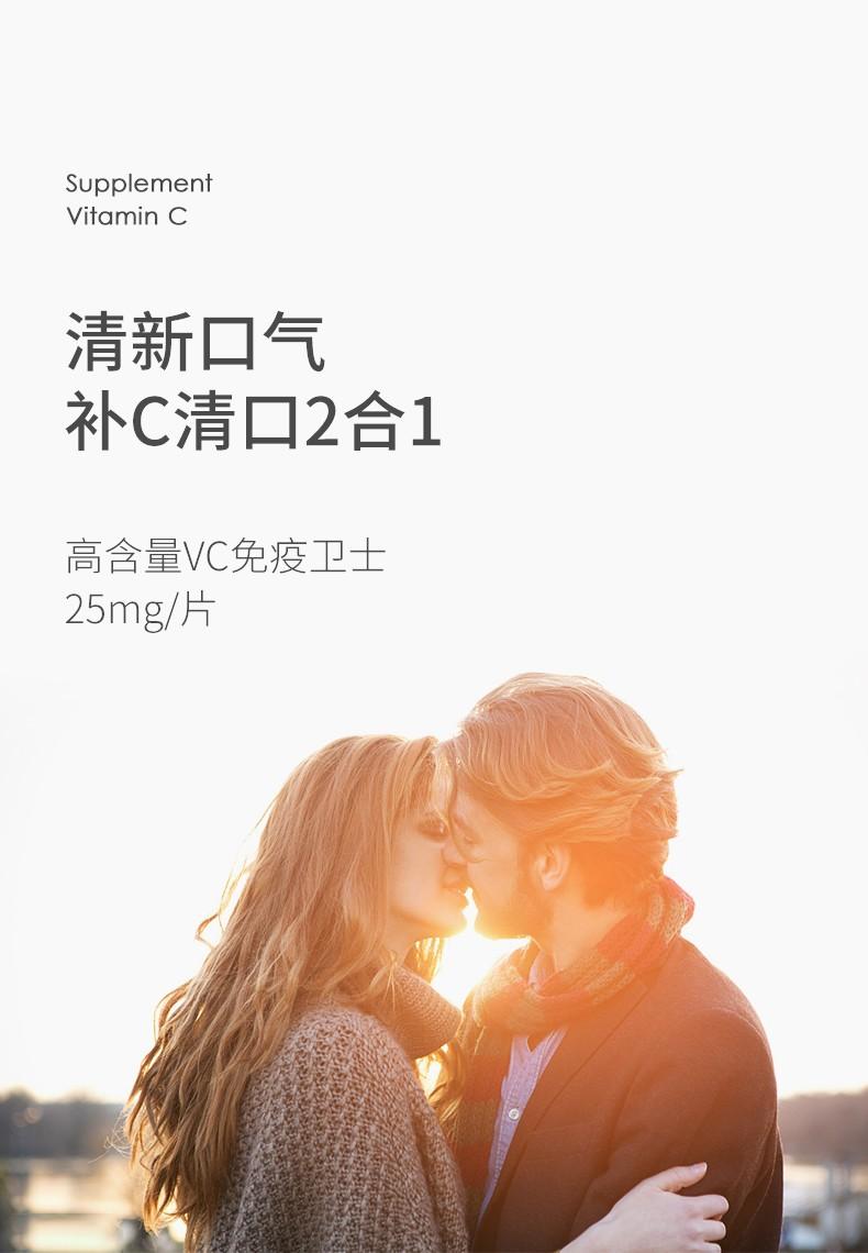 三金 清口维生素C咀嚼片 32g/瓶2