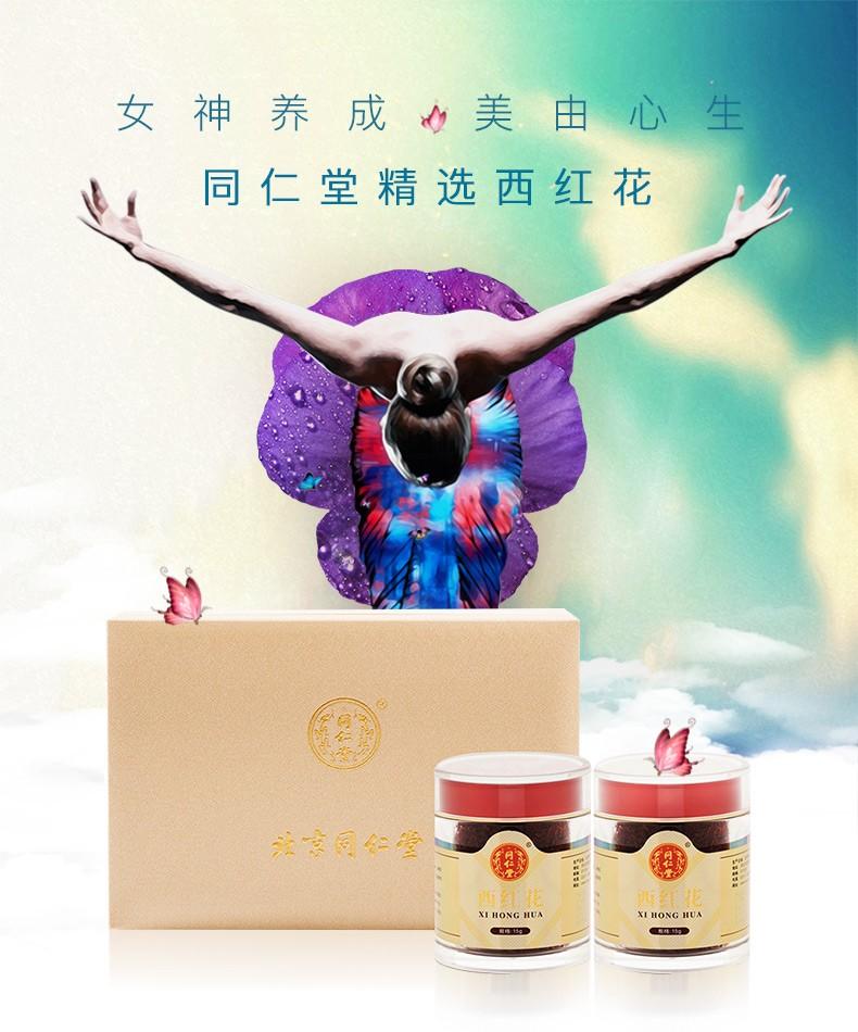 同仁堂 西红花礼盒装 15g*2瓶/盒1