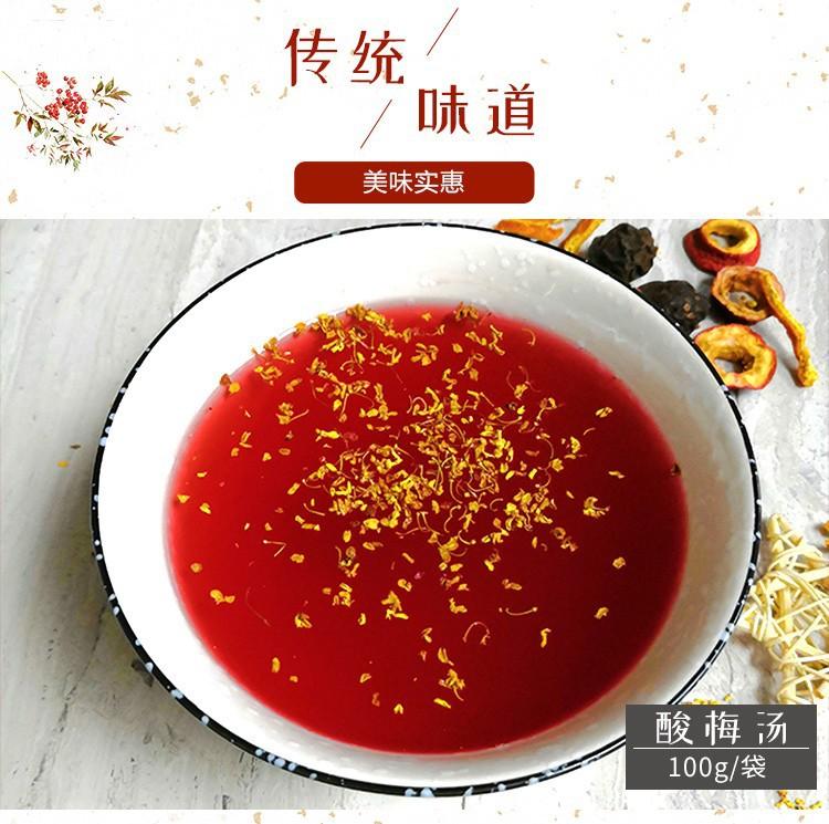 同仁堂 五味料酸梅汤茶包 100g/袋 10