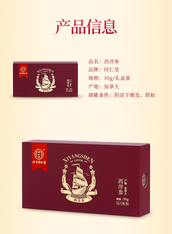 同仁堂 西洋参 5g*6瓶/盒 礼盒装 10