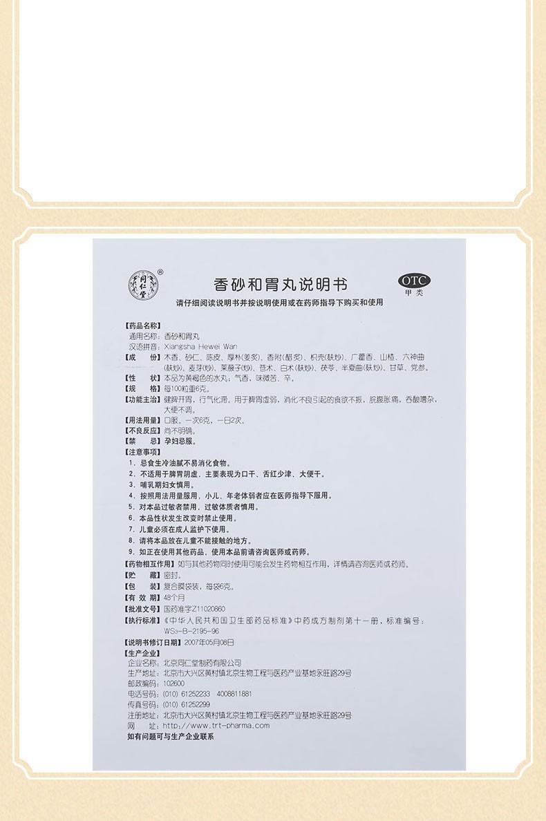 同仁堂 香砂和胃丸 6g*12/盒 10