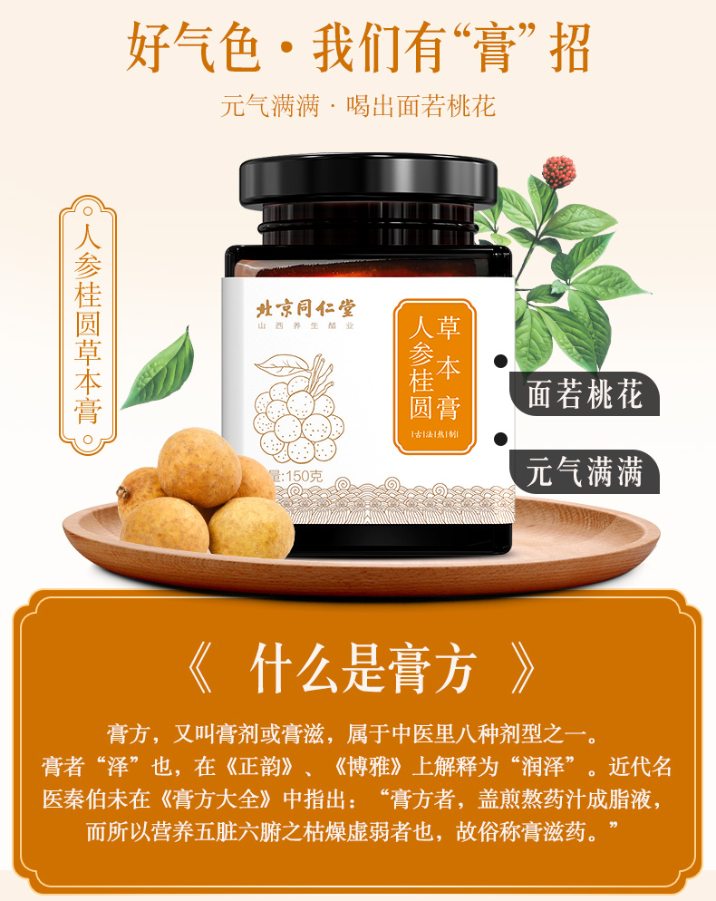 同仁堂 人参桂圆草本膏 150g3