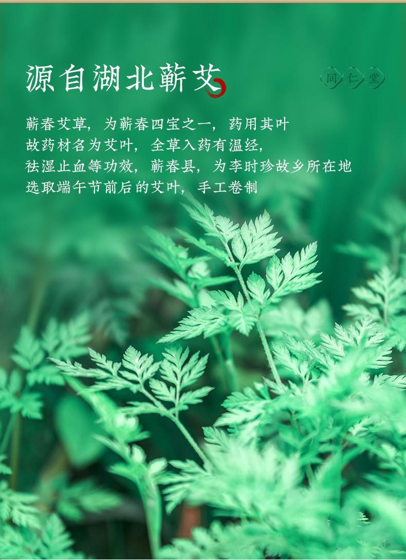 同仁堂 艾绒 4g*40支/盒 3