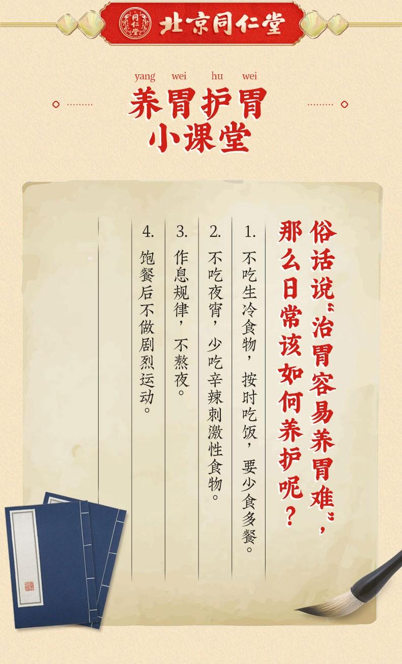 同仁堂 香砂和胃丸 6g*12/盒 11