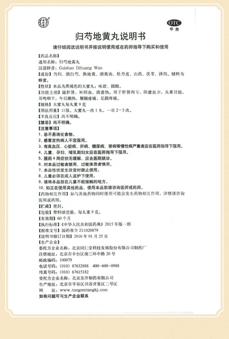 同仁堂 归芍地黄丸 9g*10/盒 12