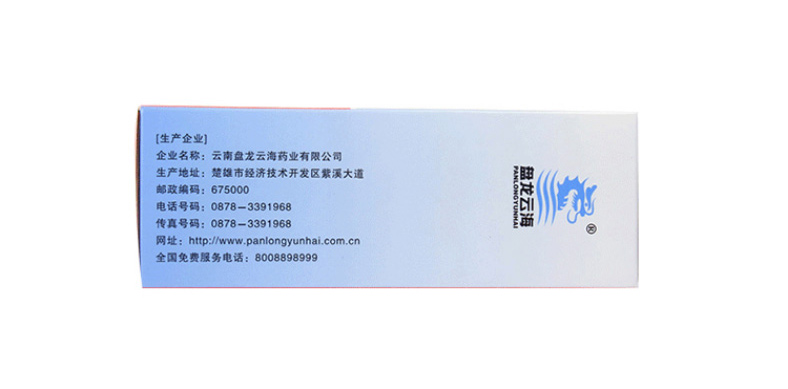 盘龙云海 排毒养颜胶囊 0.4g*70/盒 8