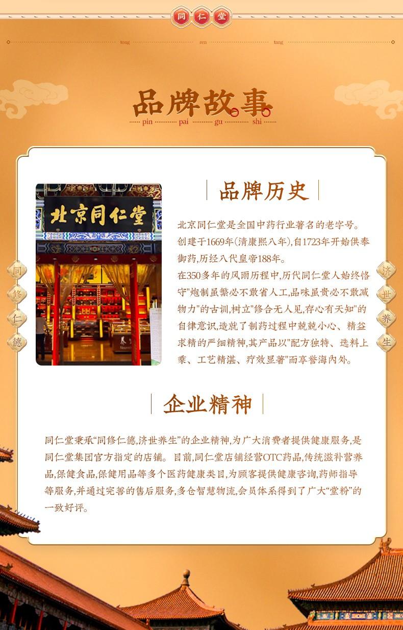 同仁堂 山楂益智仁膏 150克/盒17