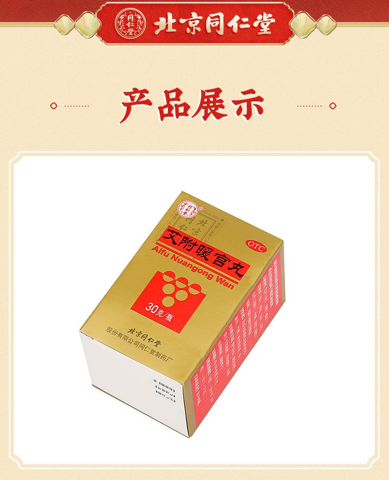 同仁堂 艾附暖宫丸 30g*1/盒 11