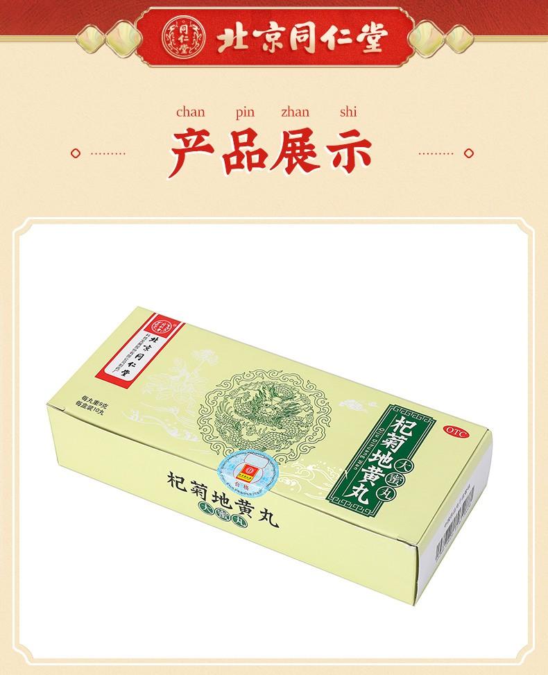 同仁堂 杞菊地黄丸 9g*10/盒 10