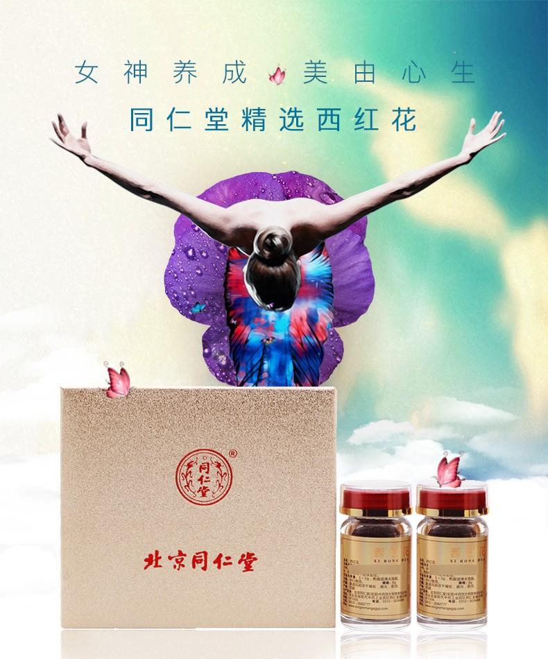 同仁堂 西红花 5g*2瓶/盒1