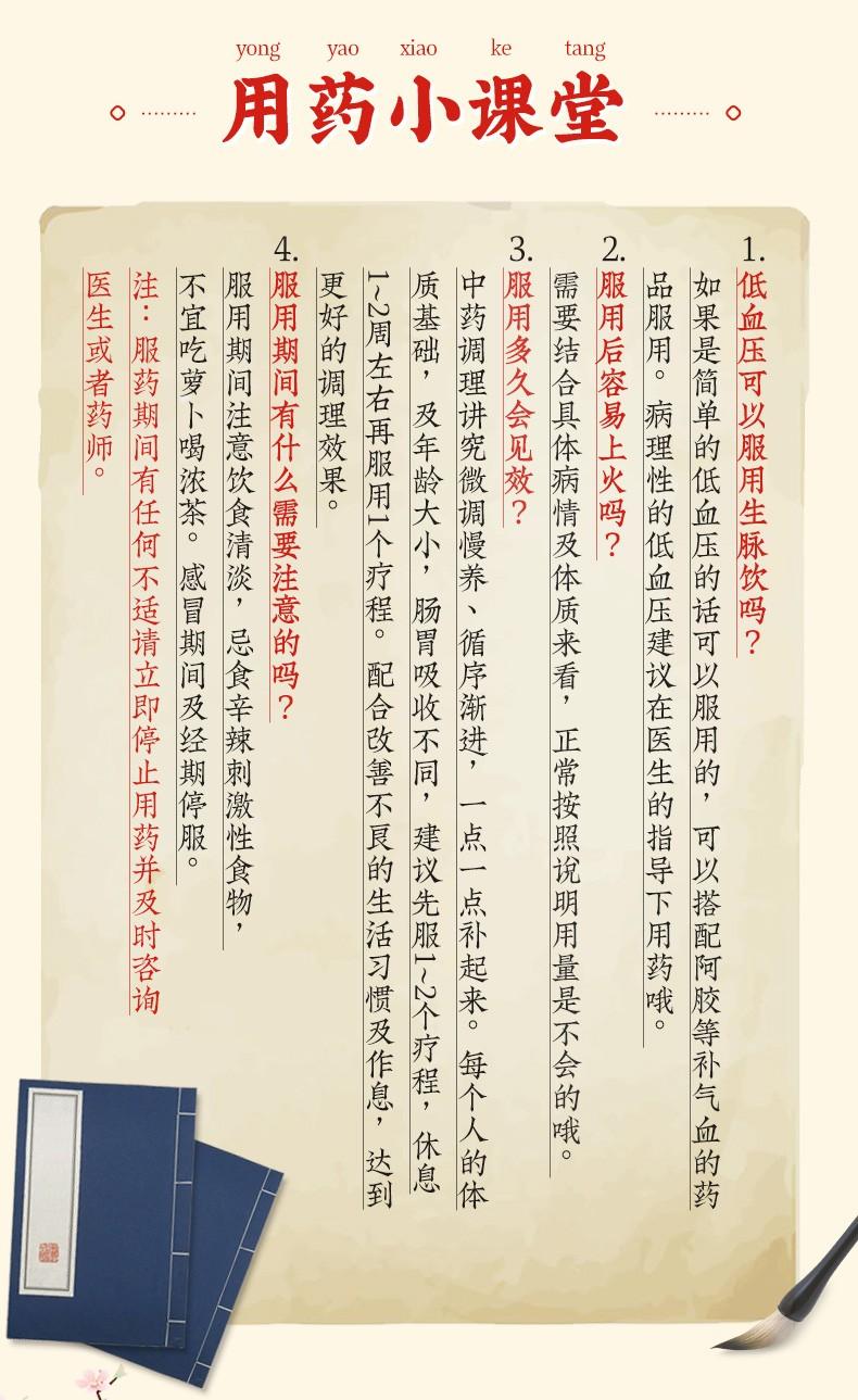 同仁堂 生脉饮口服液 10ml*10/盒 13