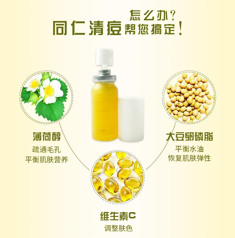 同仁堂 清痘脂质体喷剂 10ml/瓶 3