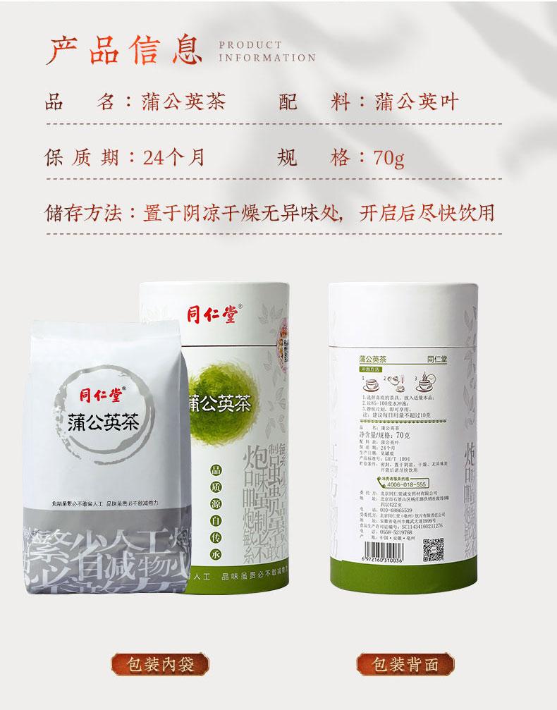 同仁堂  蒲公英茶 70g/桶9
