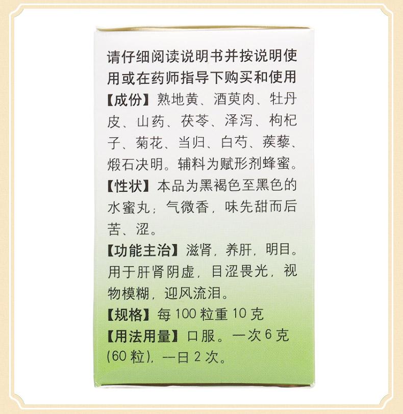 同仁堂 明目地黄丸 30g*1瓶/盒 9