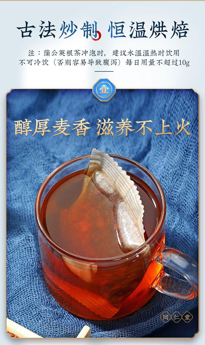 同仁堂 蒲公英根茶 148g (4g*37小袋) 4
