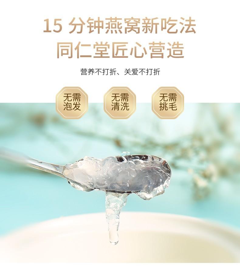 同仁堂 白燕燕窝 40克(4克*10)/礼盒装 5